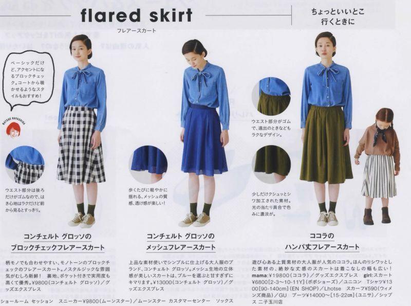 ninas9月号に cocoraのリバーシブルスカート掲載。