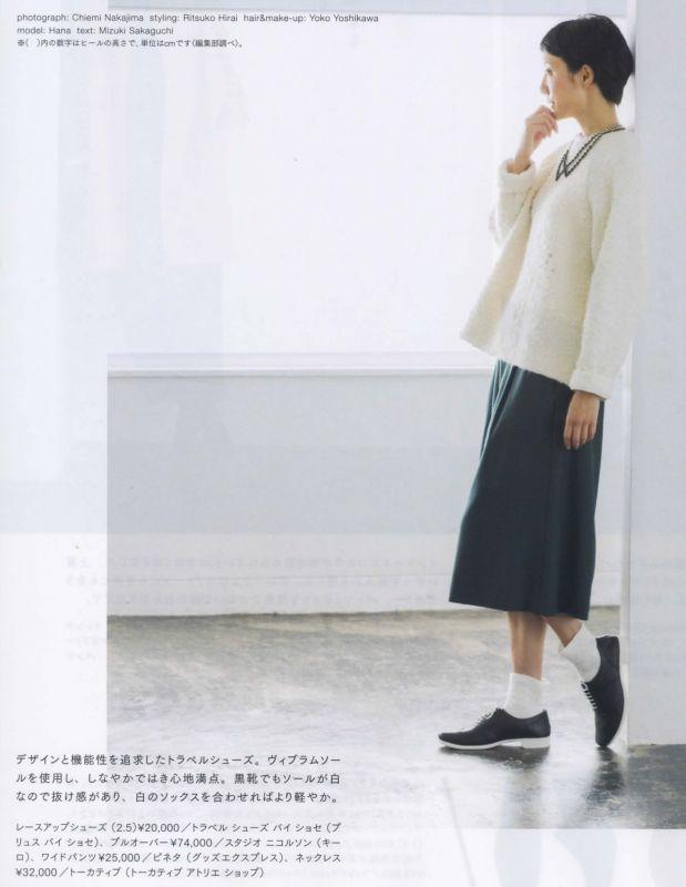 大人のおしゃれ手帖 10月号にPINETA掲載