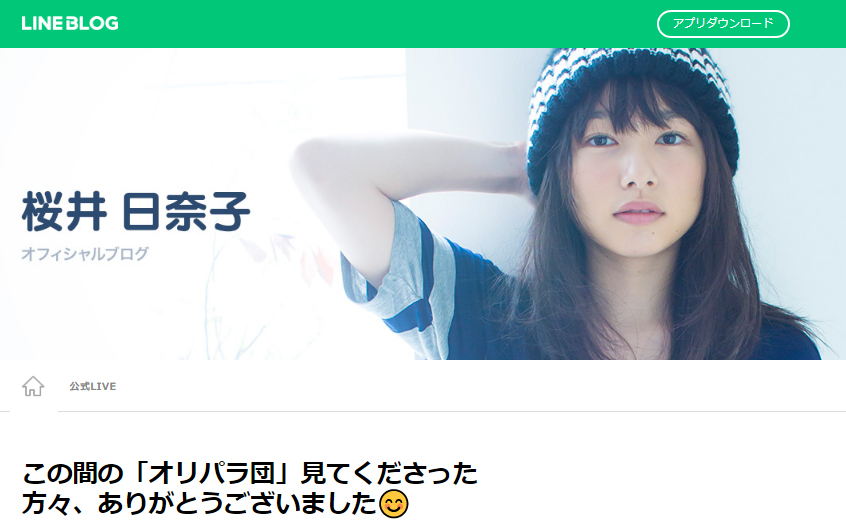 桜井日奈子さん cocora デニムスカート着用