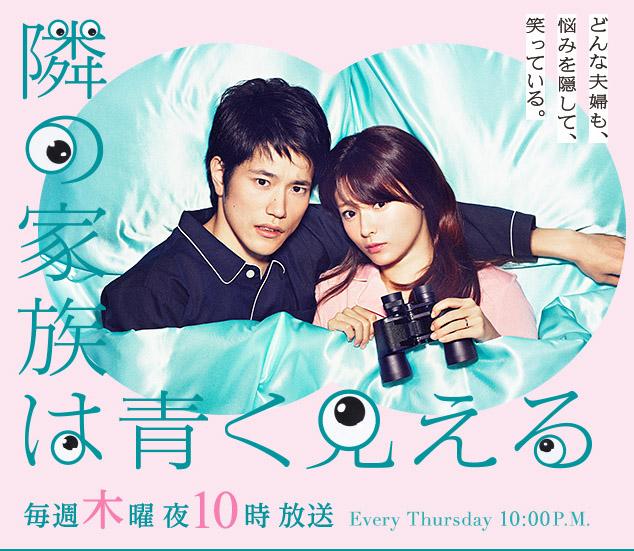 深田恭子さん、ドラマ 「隣の家族は青く見える」でcocoraを着用