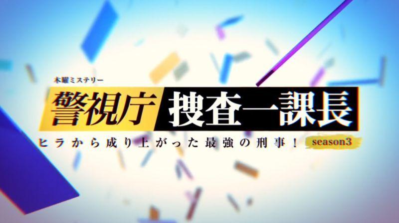 室井滋さん、ドラマ「警視庁・捜査一課長season3」でcocoraを着用