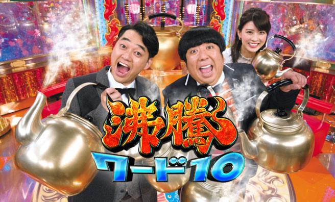中山エミリさん、日本テレビ「沸騰ワード10」でcocora着用