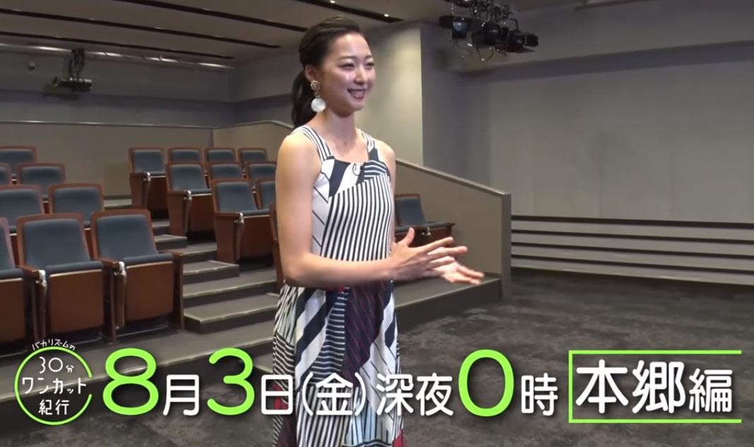 新体操の畠山愛理さん、「バカリズムの30分ワンカット紀行」で cocora着用