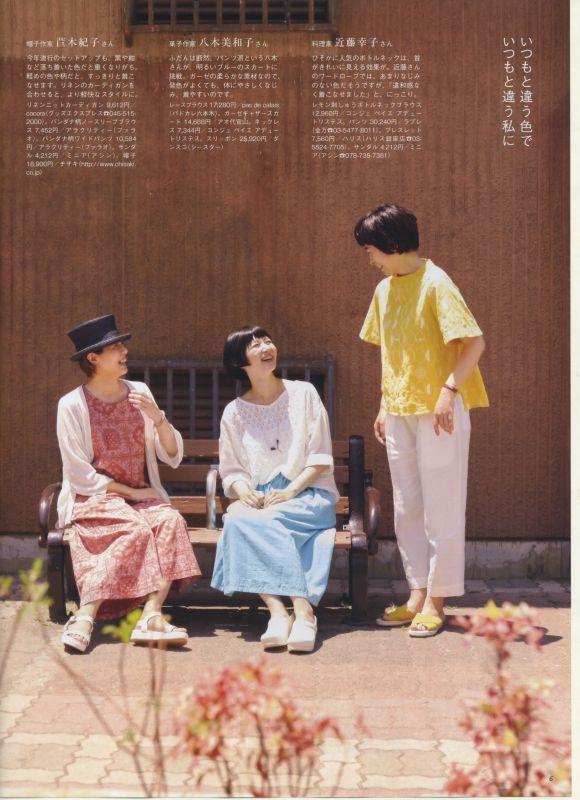 cocora -ココラ- 天然生活8月号掲載