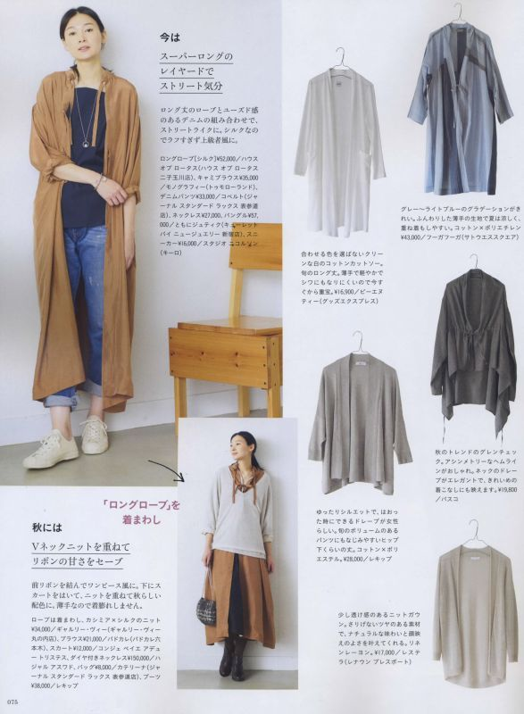 pnt -ピーエヌティ- 大人のおしゃれ手帖9月号掲載
